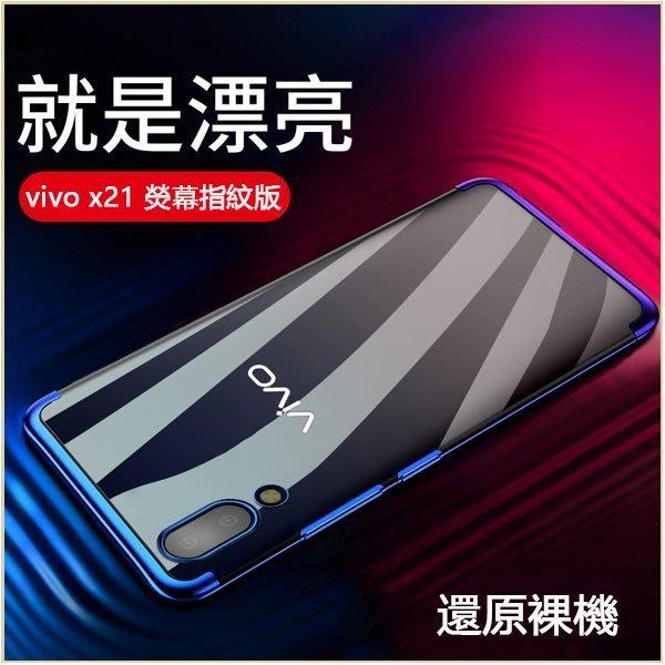 三節電鍍 步步高 vivo x21 V9 螢幕指紋版 手機殼 vivo x21 v9 Youth 三段一體式 軟殼 矽膠 透明外殼 防摔 全包 軟殼 保護套