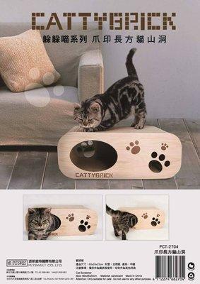 CATTY BRICK 貓抓板 躲貓貓系列 爪印長方貓山洞 瓦楞貓抓板 派斯威特 petsweet