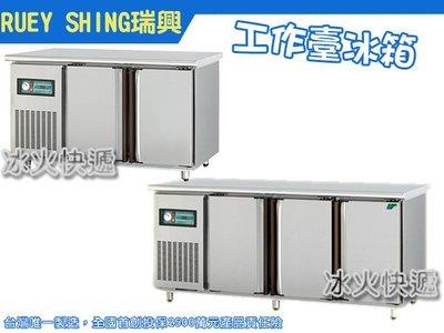 【冰火快遞】瑞興 6尺氣冷全凍工作台冰箱 台灣生產 臥式冰箱