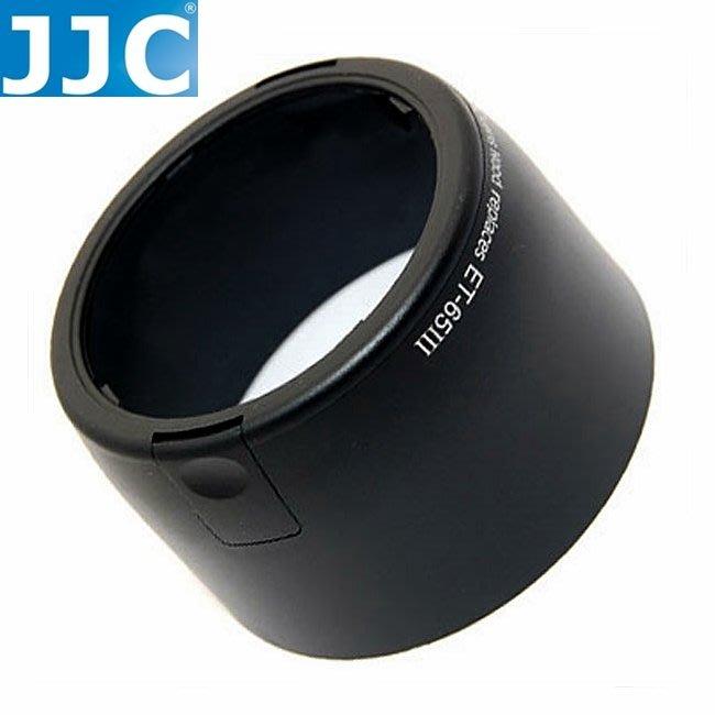 又敗家JJC副廠佳能遮光罩EF 85mm F/1.8 USM副廠遮光罩,可反扣倒扣相容佳能原廠Canon遮光罩ET-65III太陽罩鏡頭遮陽罩遮罩ET65III