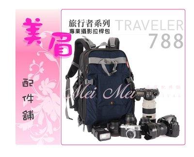 美眉配件 TRAVELER 788 後背包 含拉桿 可放14筆電 2機8鏡 拉桿包 攝影包 相機包 Jenova 吉尼佛