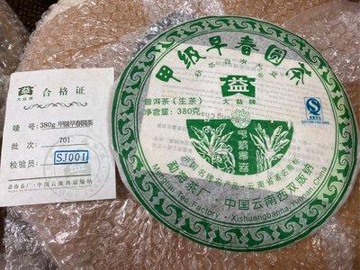 衝評特惠2007年大益甲級早春圓茶品項佳只有一筒全網最便宜