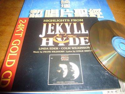 絕極HI FI 香港CD聖經&音響論壇超級發燒天碟 變身怪醫 音質最發燒24KT PURE GOLD黃金版正美國首盤
