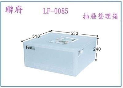 『峻 呈』(全台滿千免運 不含偏遠 可議價) 聯府 LF0085 LF-0085 3入 抽取式整理收納箱 置物箱 衣物箱