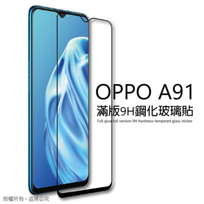 A91 OPPO 全膠貼合 滿版 9H硬度 高透光 鋼化玻璃保護貼 螢幕膜「安柏數位」