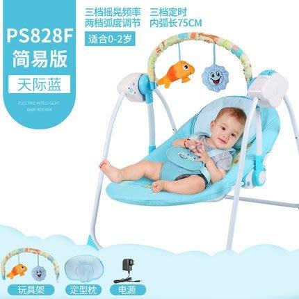 嬰兒電動搖搖椅搖籃寶寶哄睡躺椅新生兒童哄娃神器安撫椅自動搖床