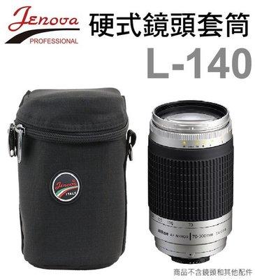 JENOVA 吉尼佛 L-140 硬式鏡頭套筒