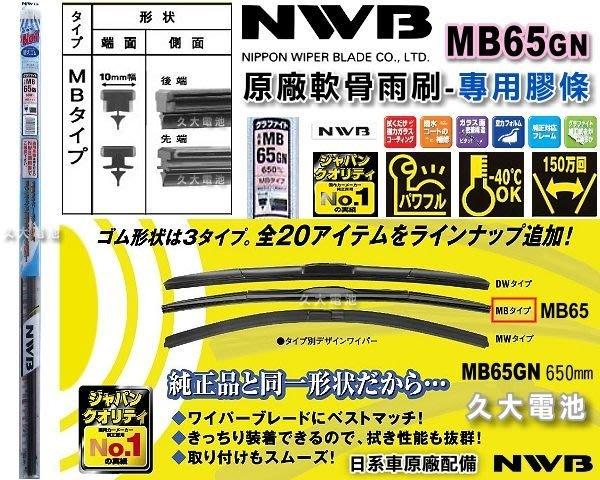 ✚久大電池❚ 日本 NWB 三節式軟骨雨刷 雨刷膠條 MB65GN MB-65GN MB65 膠條 26吋 650mm