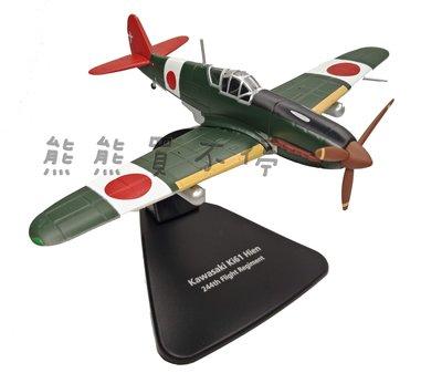 在台現貨 二戰日本陸軍 唯一液冷引擎戰鬥機 三式戰鬥機 川崎 Kawasaki Ki-61 飛燕 1:72合金飛機模型