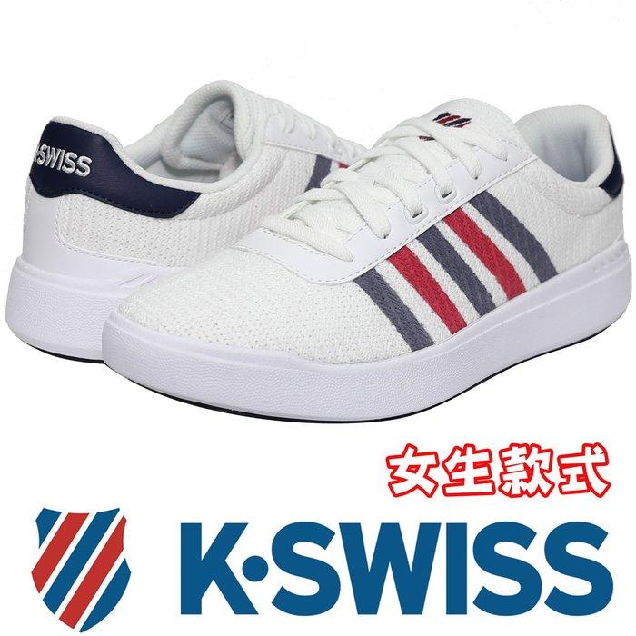 鞋大王K-SWISS 95915-130 白×藍×紅 針織材質休閒運動鞋【免運費,加贈襪子】723K