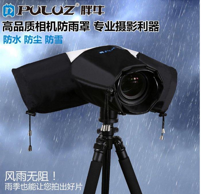 puluz 單眼 防雨罩 防雨套 相機 雨衣 防水套 防水罩 防水套 防水罩 5d2 5d3 d700 5D4