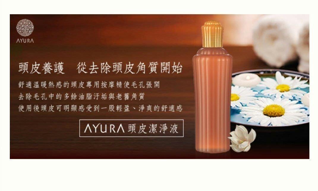 AYURA 頭皮潔淨液 200ml 市價600元 期限最新 2020年