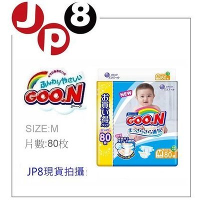 JP8現貨 COO.N日本大王尿布 境內版 阿福狗尿布 M 80枚(3包) 現貨最後出清售完為止