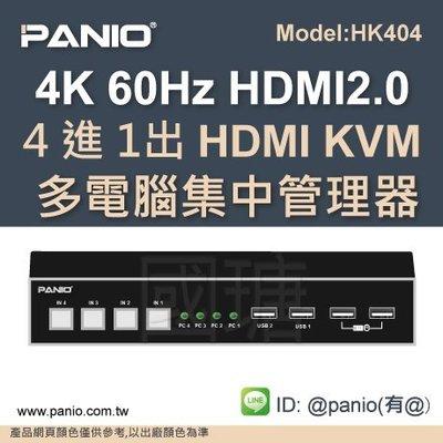 [現貨]4K 60HzHDMI+USB 電腦訊號切換器支援自動跳台掃描《✤PANIO國瑭資訊》HK404