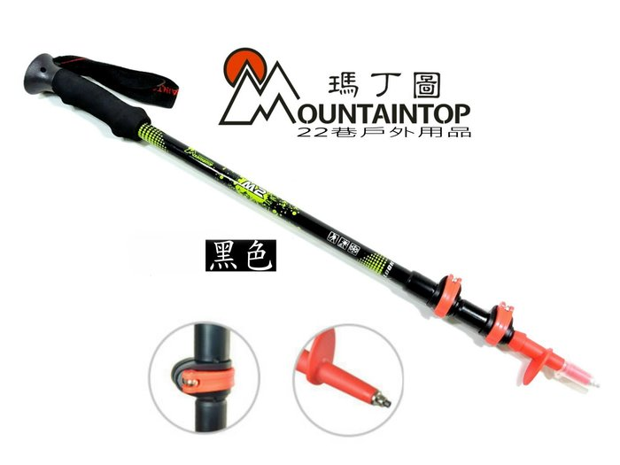 [ 22巷 ] MOUNTAINTOP 6061外鎖式鋁合金直柄3節登山杖 - EVA海綿握把