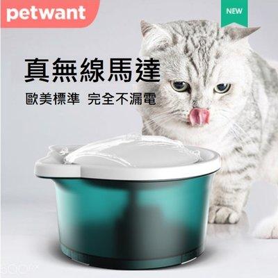現貨*最新款*派旺飲水器W3 寵物貓咪智慧餵水機 活水器 mini靜音飲水器Petwant