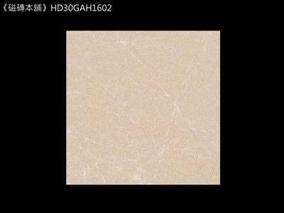 《磁磚本舖》HD30GAH1602 30X30CM 米色石英地磚 止滑磚 浴室地磚 陽台 騎樓 車庫地磚 台中市