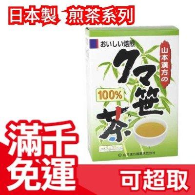 【山本漢方 熊笹茶 20袋入】日本製 綠茶 煎茶 抹茶 茶包 飲品 零食 上班族 下午茶 開會 茶飲 ❤JP Plus+