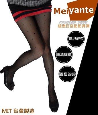 **台灣製造**  經典花紋絲襪