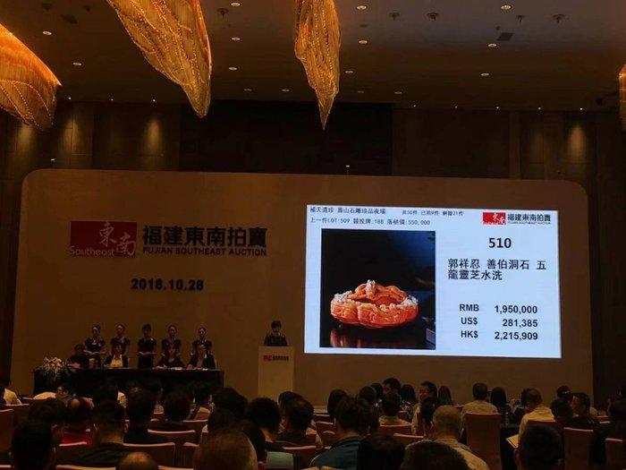 最新一期  東南2018 10. 28    2018東南秋拍  6569萬元,圓滿收官! 多看有益!  少買假石!
