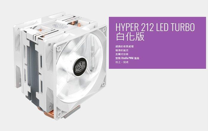 小白的生活工場*Coolermaster Hyper 212 LED TURBO 白蓋版 雙12cm LED白光散熱器