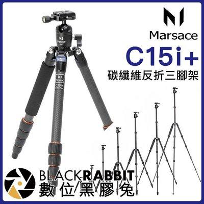 數位黑膠兔【 Marsace C15i+ 旅行用碳纖維反折三腳架 】 瑪瑟士 碳纖維腳架 相機 單腳架 直播 錄影 單眼