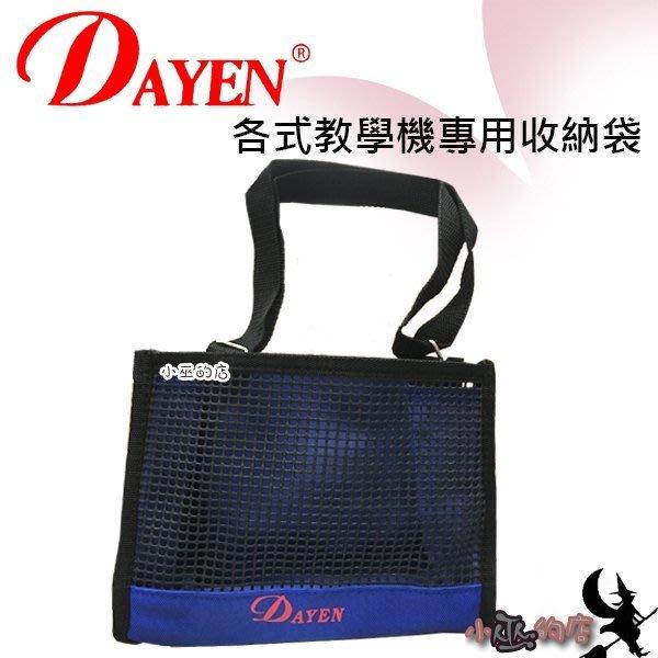 「小巫的店」實體店面*Dayen各式教學機專用收納袋~方便.實用.美觀.