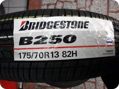 ***天下第一輪***BRIDGESTONE 普利司通 B250 175/70/13  完工價1400