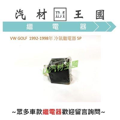【LM汽材王國】繼電器 VW GOLF1992-1998年 冷氣繼電器5P 福斯