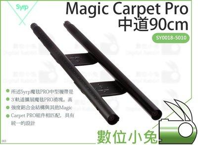 數位小兔【SYRP SY0018-5010 Magic Carpet Pro中道90cm】西普 魔毯PRO滑塊 Magi