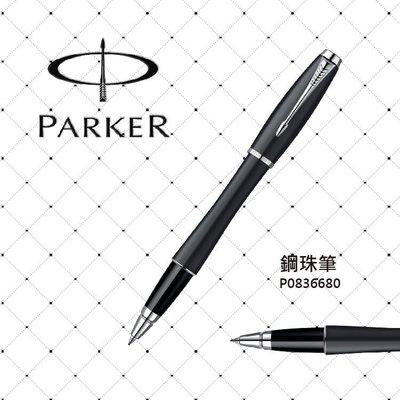 派克 PARKER URBAN 都會系列 霧黑白夾 鋼珠筆 P0836680 原子筆 鋼筆