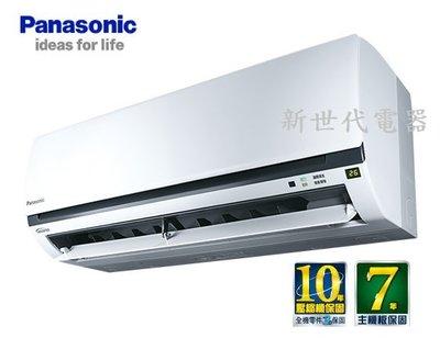 **新世代電器**Panasonic國際牌 K系列冷暖變頻分離式冷氣 CS-K63BA2/CU-K63BHA2
