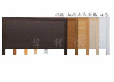 J【新北蘆洲~偉利傢俱】勝利5尺柚木床頭片 -編號(J780)