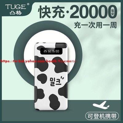 網紅20000毫安充電寶大容量快充移動電源10000毫安所有手機通用型家家樂