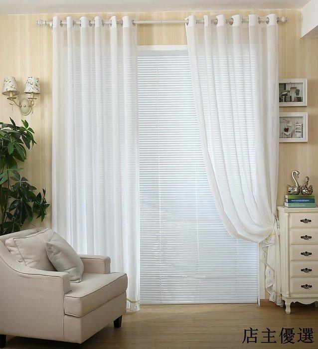 窗簾 客製窗簾 遮光窗簾布 客廳窗簾 純色棉麻風透光遮人布料紗簾北歐風現代簡約客製窗簾成品面料 折扣下殺