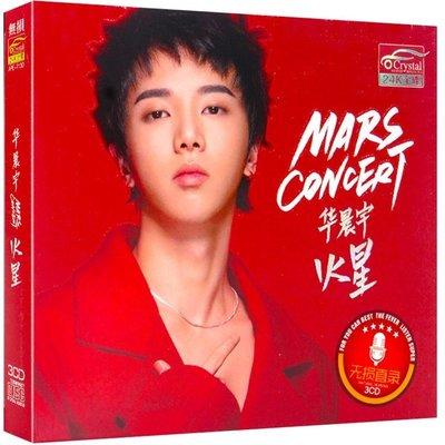 【音樂年華】華晨宇-《歌手2020》好想好想 +情深深雨蒙蒙/瘋狂的青春/最新精選3CD※全新未拆