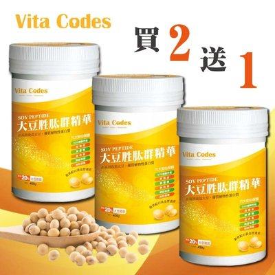【亮亮生活】ღ Vita Codes 大豆胜肽群精華罐裝450g 買二送一 ღ 非基改大豆原料