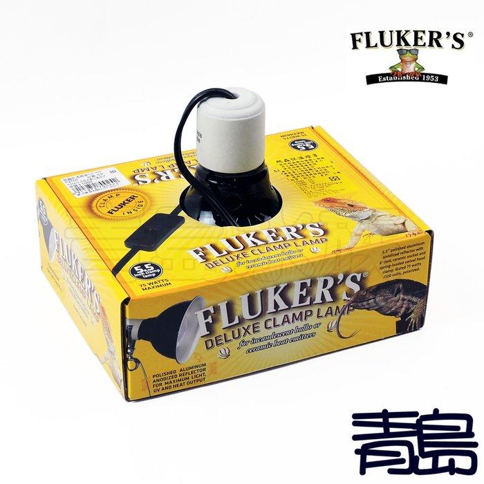 五4。。。青島水族。。。F27002美國FLUKER`S----爬蟲保溫燈罩5.5吋 烏龜 蜜袋鼯 兩棲小動物==S小