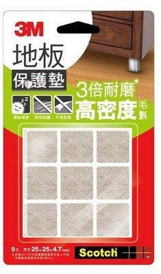 3M F2501 地板保護墊(米色方形25mm*9入) 4710367442516