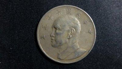 民國63年伍圓硬幣