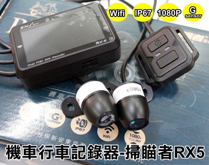 大新竹【阿勇的店】台灣製造 Rs實車安裝-掃瞄者 RX-5 機車專用行車記錄器 前後雙鏡頭 WIFI傳輸即時看