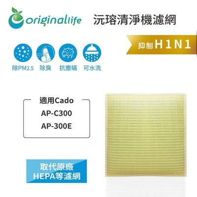 適用Cado:AP-C300、AP-300E 超淨化空氣清淨機濾網【Original Life】取代HEPA濾網