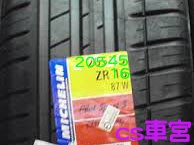 CS車宮車業 輪胎 米其林 Michelin PS3 205/45/16 現貨供應中 米其林輪胎