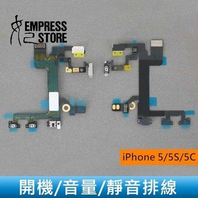 【妃小舖】台南 維修/ 料件/ 零件 iPhone 5/ 5S/ 5C 開機/ 音量/ 靜音 排線 按鍵 異常 維修價另外來電諮詢 台南市