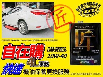 零競技 zero sports 匠 10w 40 corolla altis 機油 完工 套餐 更換 機油~自在購