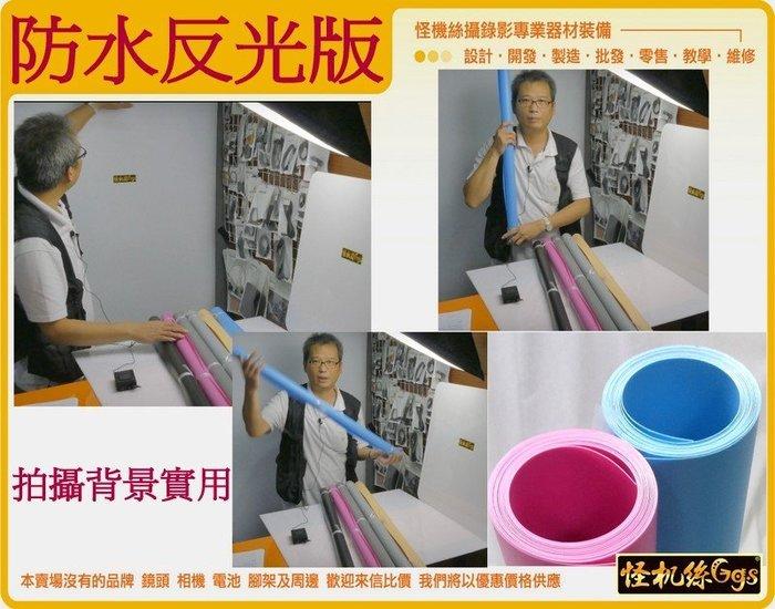 7色 大 防水 反光版 100*200公分 磨砂 PVC 背景板 攝影棚 背景纸 網拍拍攝 布 防水 抗皺 塑膠板