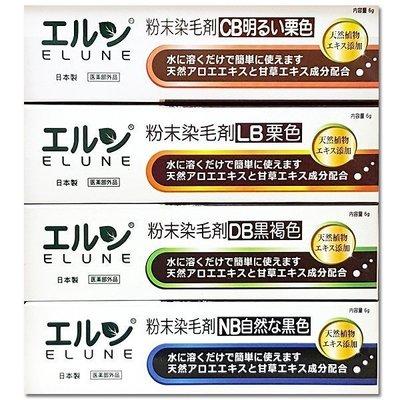 *微風小舖*日本製造 伊露恩 染髮粉劑 黑色 黑褐色 栗色 明栗色 6g 4款供選~可超取付款 可刷卡