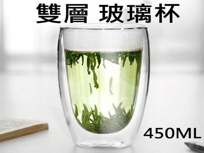 450ML 450CC 雙層玻璃 泡茶杯 泡茶 花茶 玻璃杯 透明茶杯 養生茶