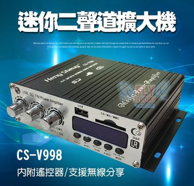『FLY VICTORY』CSV-998 無線分享 迷你二聲道擴大機 汽車 機車 家用 高效能大功率 多機一體 破盤現貨
