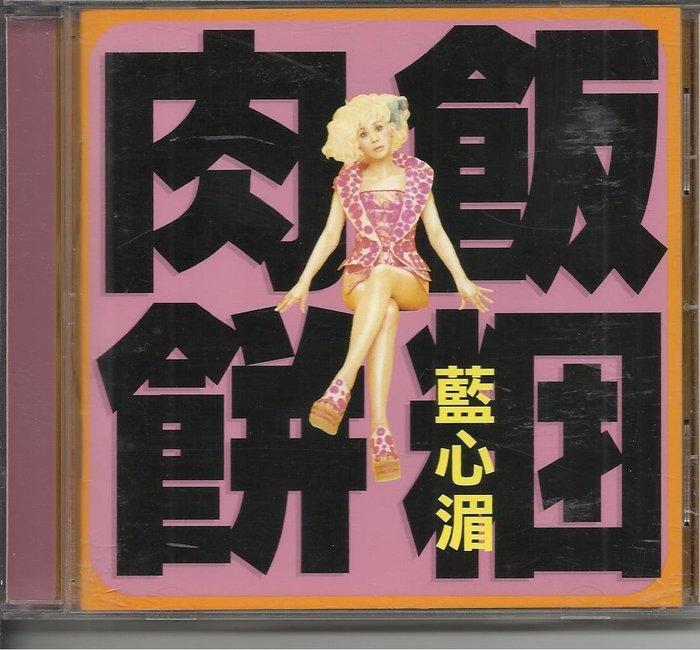 藍心湄肉餅飯糰CD